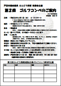 戸田市議会議員えんどう英樹 後援会主催 第2回ゴルフコンペ