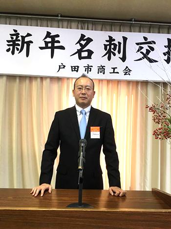 戸田市商工会の新年名刺交換会に参加