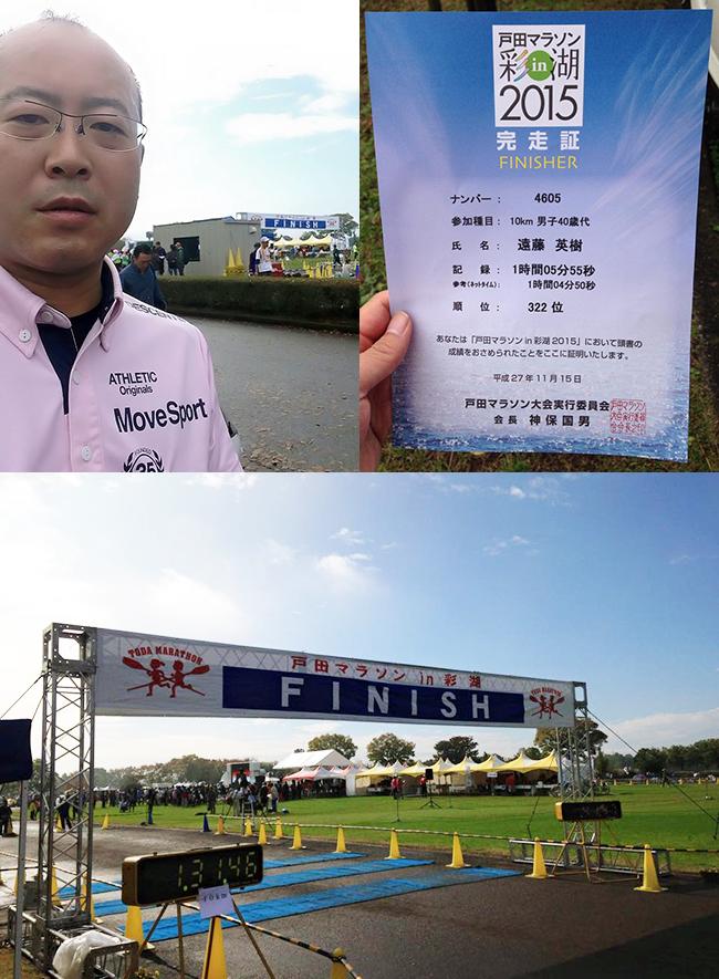 戸田マラソン大会に参加