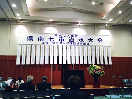県南七市治水大会に出席