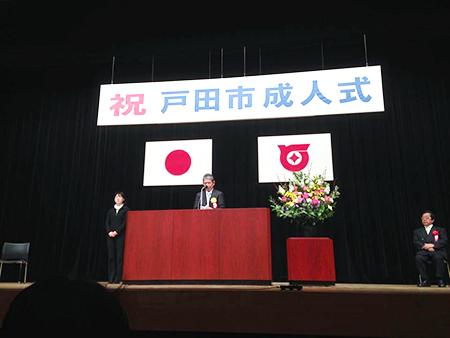 戸田市成人式に出席しました