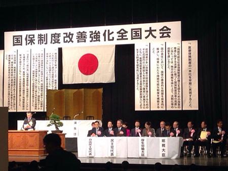 戸田市国民健康保険協議会会長として全国大会に参加