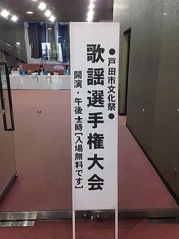 戸田市文化祭 歌謡選手権大会