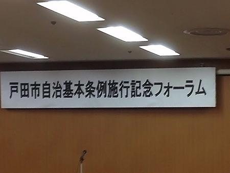 戸田市自治基本条例施行条例フォーラム