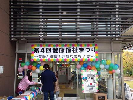 戸田市健康福祉まつり