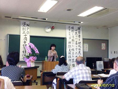 NPO法人埼玉こころのかけ橋の創立10周年記念講演会に参加