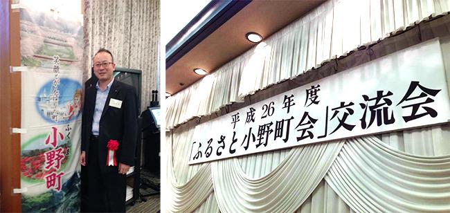 福島県小野町交流会に参加