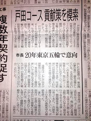 一般質問の内容が埼玉新聞に掲載