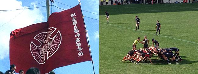 浦和高校ラグビー部 全国大会 初戦を観戦