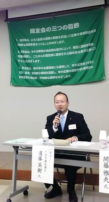 戸田市中小企業振興条例のパネルディスカッション