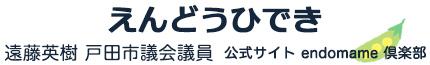 戸田市議会議員(埼玉)遠藤英樹(えんどうひでき)のホームページ